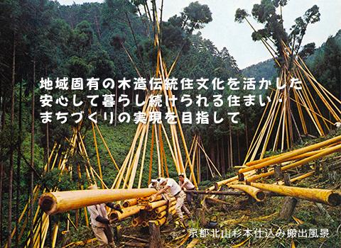 地域固有の木造伝統住文化を活かした 安心して暮らし続けられる住まい・ まちづくりの実現を目指して