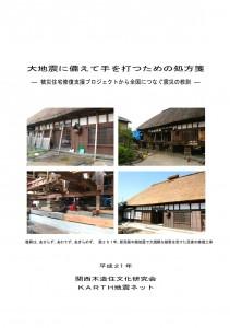 新潟被災住宅修復調査報告書